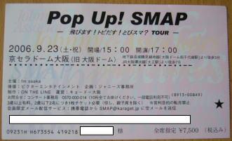 smapチケット
