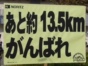明石海峡ウォークラリー11